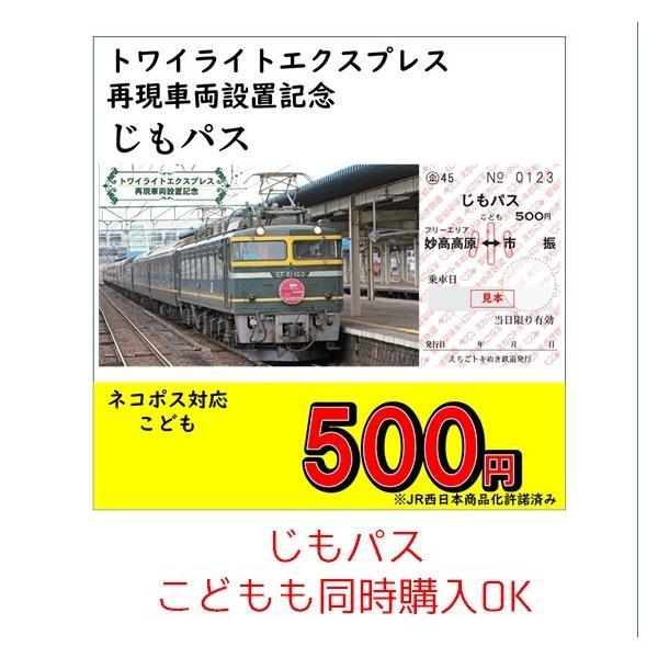 2021年トキ鉄カレンダーセット おまけつき|tokitetsu-official|12