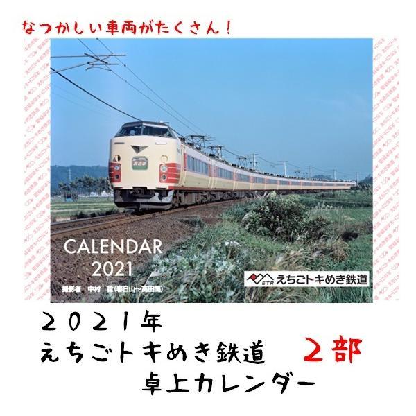 2021年トキ鉄カレンダーセット おまけつき|tokitetsu-official|03