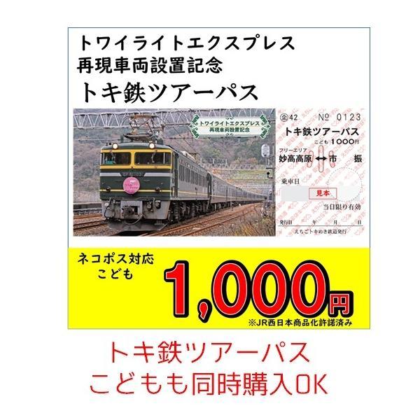 2021年トキ鉄カレンダーセット おまけつき|tokitetsu-official|10