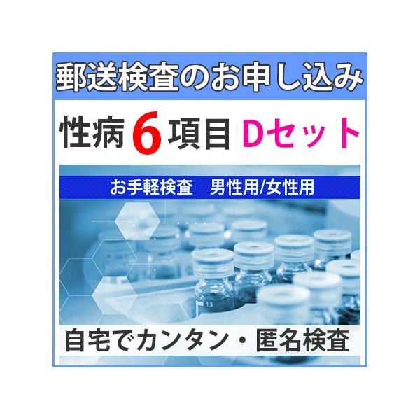 性病検査 Dセット(男性用 女性用) 淋菌 トリコモナス カンジダ クラミジア 梅毒 HIV(エイズ) 送料無料 tokiwadrug