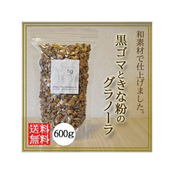 黒ゴマときな粉のグラノーラ 送料無料 オーガニック 素材使用 無添加  600g ギフト 内祝い