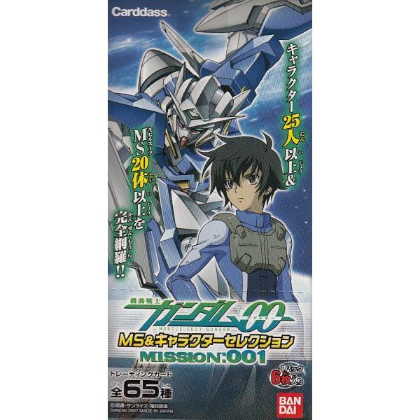機動戦士ガンダム00 MS&キャラクターセレクション MISSION 001 [BOX]
