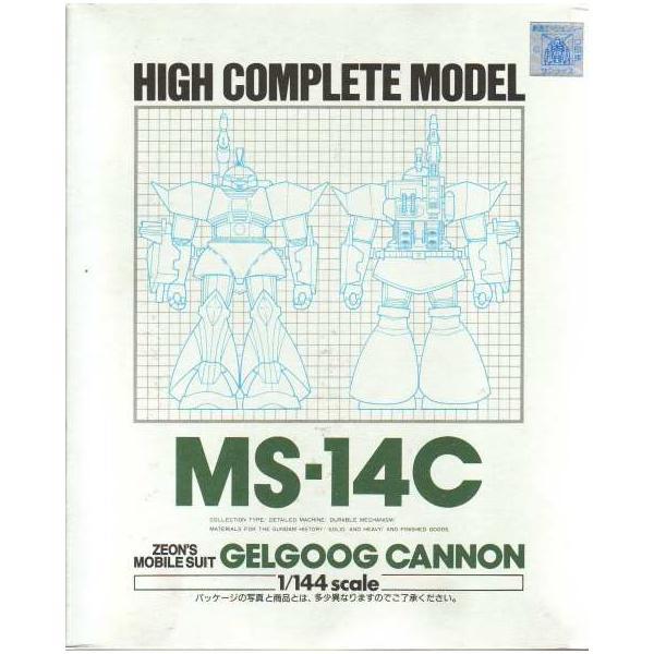 ハイコンプリートモデル No.6 MS-14C ゲルググキャノン