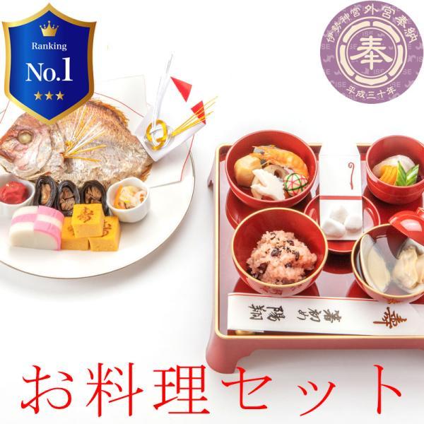 お食い初め 料理セットβ版 これがあればお食い初めが出来ます。(お食い初めの解説書付)お祝い膳は付属しません!天然の鯛・歯固めの石付セット。|tokizenmiwa