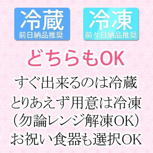 お食い初め 料理セット【ももかピンク│福石入れ付】【冷蔵・冷凍どちらもOK】お祝い食器も同梱OK|tokizenmiwa|02