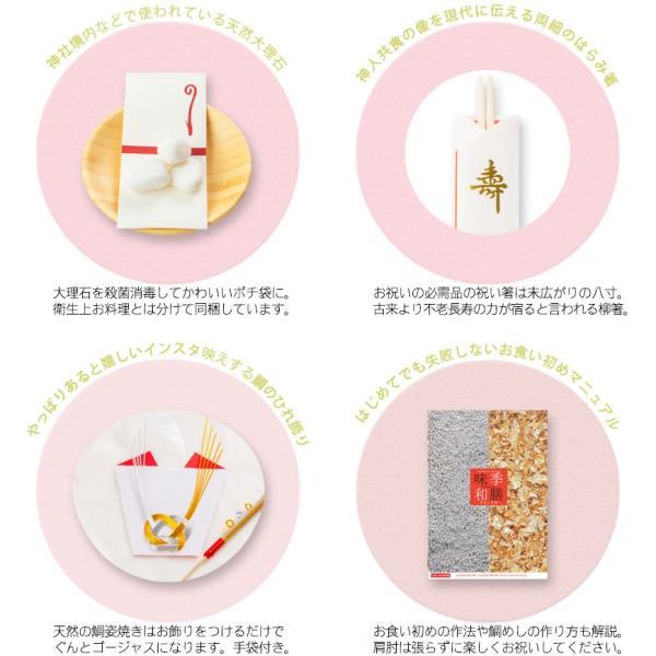 お食い初め 料理セット【ももかピンク│福石入れ付】【冷蔵・冷凍どちらもOK】お祝い食器も同梱OK|tokizenmiwa|05