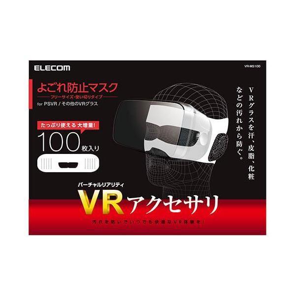 エレコム VR-MS100 VRよごれ防止マスク 100枚入