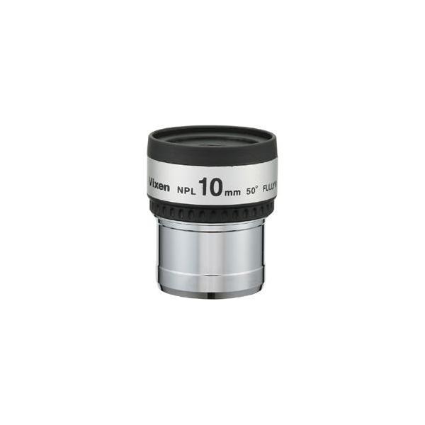 ビクセン 10mm NPL 接眼レンズ