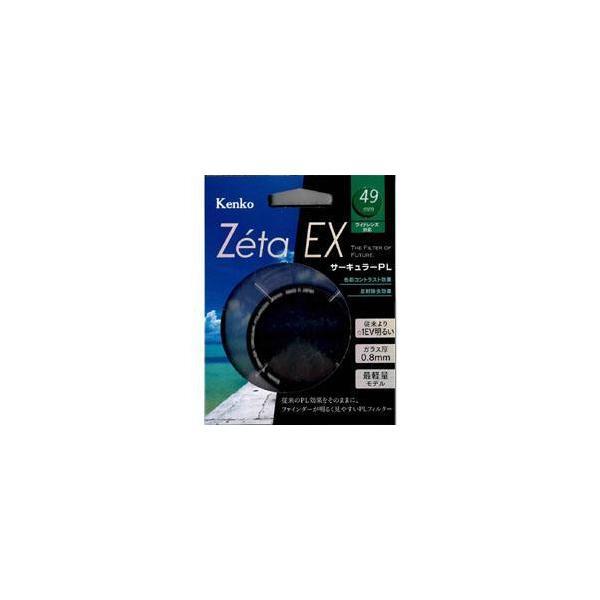 Kenko(ケンコー) ゼータ EX サーキュラーPL 49mm /344912の画像