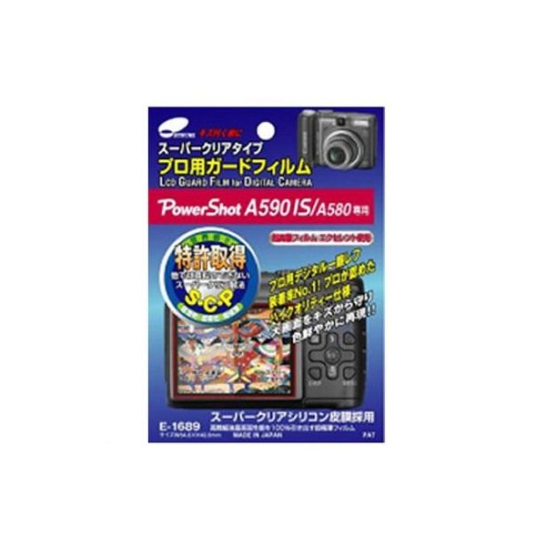 エツミ E-1689 キャノン PowerShot A590IS/A580用 液晶保護フィルム