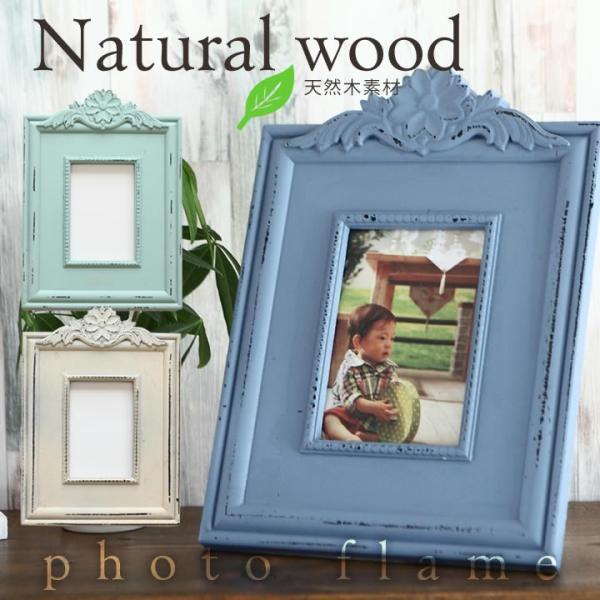 ポストカードサイズ 個性的なデザイン アンティーク加工 写真立て 写真フレーム フォトフレーム ヴィンテージ 木製  フォトスタンド  はがきサイズ ナチュラル