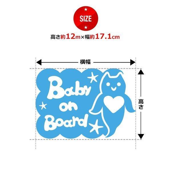 Baby on board 水の生き物 クリオネ 横 モコモコ ステッカーorマグネットが選べる 車|toko-m|07