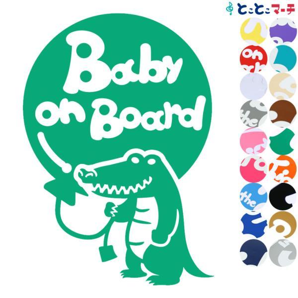 Baby on board 水の生き物 ワニ 風船 ステッカーorマグネットが選べる 車|toko-m