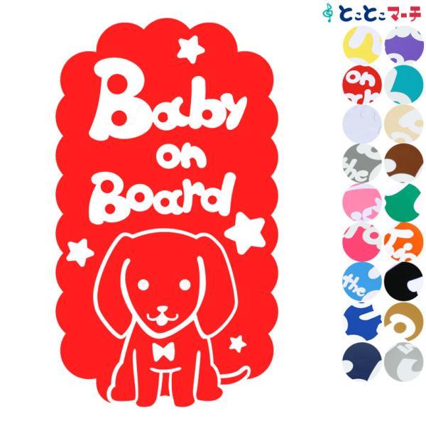 Baby on board犬 ダックスフンド縦戌 干支 動物 ステッカーorマグネットが選べる 車  子供が乗っています|toko-m