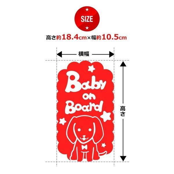 Baby on board犬 ダックスフンド縦戌 干支 動物 ステッカーorマグネットが選べる 車  子供が乗っています|toko-m|07