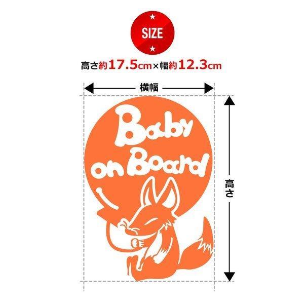 Baby on board キツネ 風船 お座り 動物 ステッカーorマグネットが選べる 車 子供が乗っています ベビー イン ザ|toko-m|07