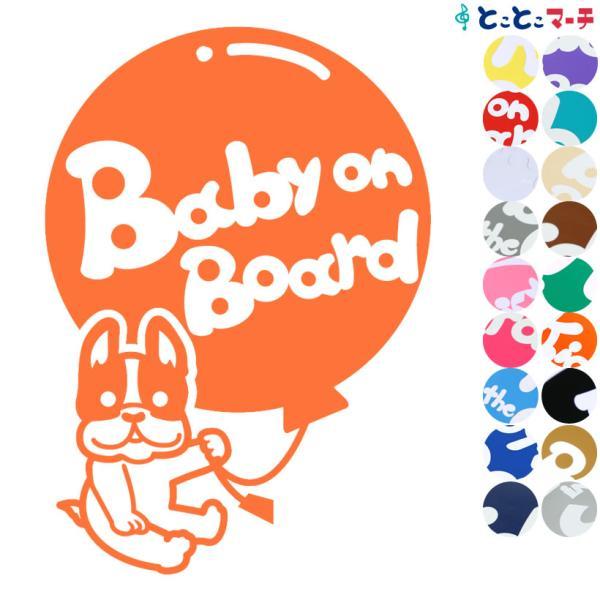 Baby on board犬 フレンチブルドッグ 風船戌 干支 動物 ステッカーorマグネットが選べる 車|toko-m