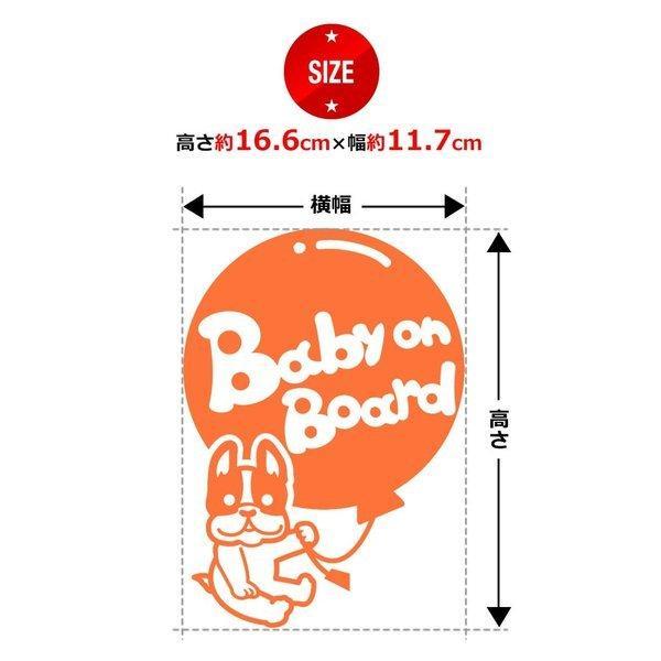 Baby on board犬 フレンチブルドッグ 風船戌 干支 動物 ステッカーorマグネットが選べる 車|toko-m|07