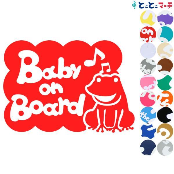 Baby on board 水の生き物 カエル 歌う ステッカーorマグネットが選べる 車 toko-m