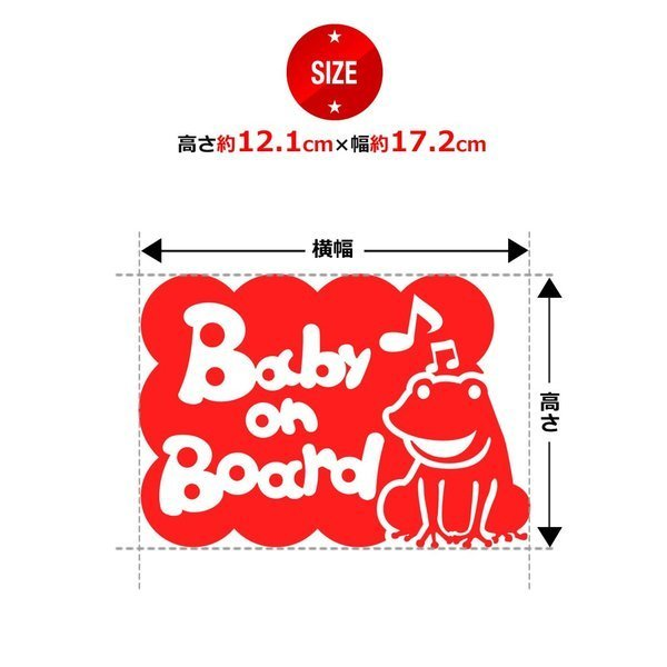 Baby on board 水の生き物 カエル 歌う ステッカーorマグネットが選べる 車 toko-m 07