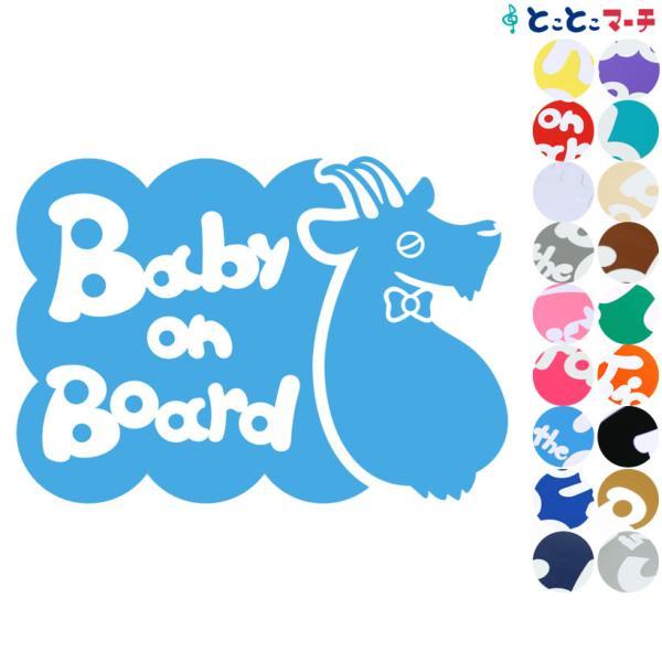 Baby on board ヤギ 黒 横 ネクタイ 動物 ステッカーorマグネットが選べる 車 子供が乗っています ベビー イン ザ|toko-m