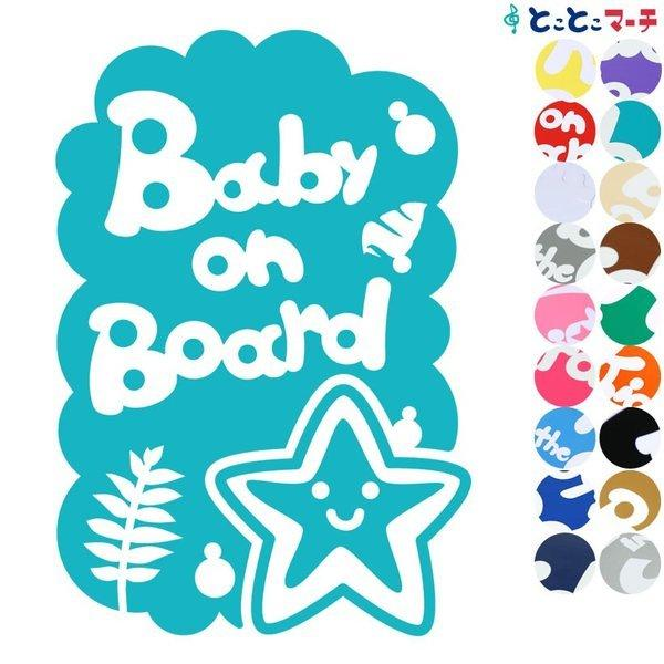 Baby on board 水の生き物 ヒトデ 泡 ステッカーorマグネットが選べる 車 toko-m
