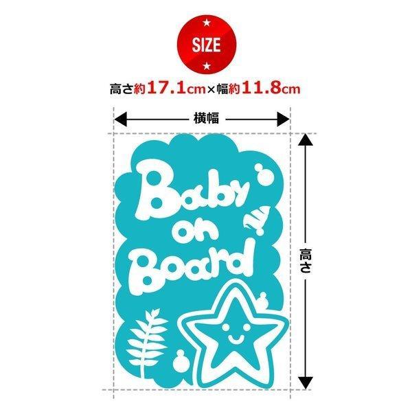 Baby on board 水の生き物 ヒトデ 泡 ステッカーorマグネットが選べる 車 toko-m 07