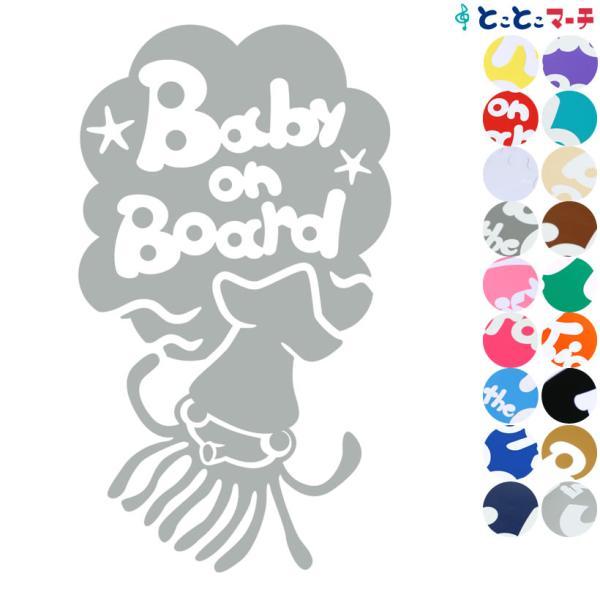 Baby on board 水の生き物 イカ 波 ステッカーorマグネットが選べる 車 toko-m