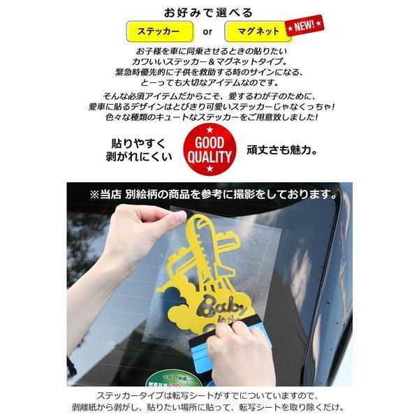 Baby on board 水の生き物 イカ 波 ステッカーorマグネットが選べる 車 toko-m 02