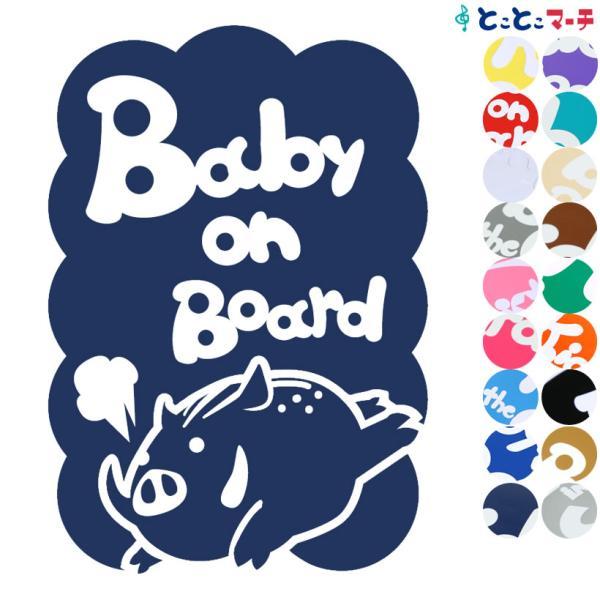 Baby on board いのしし 猪 イノシシ 全力疾走 干支 動物 ステッカーorマグネットが選べる 車 子供が乗っています toko-m