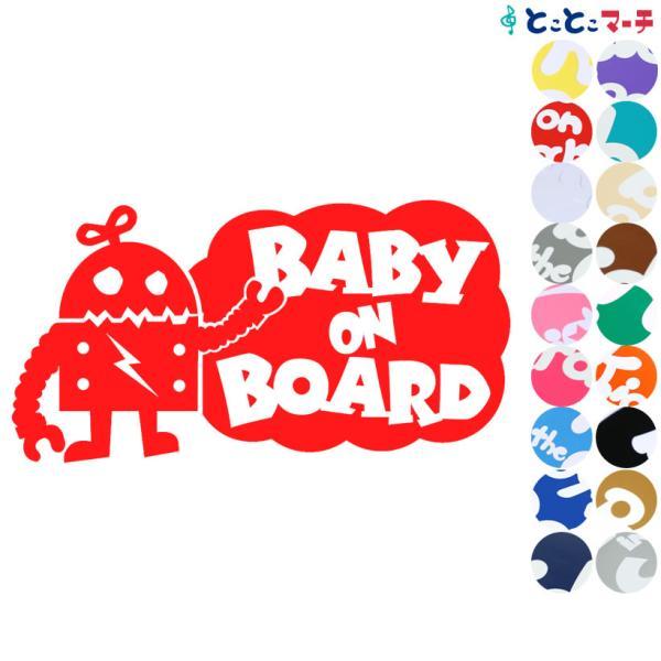 Baby on Boardロボットキャラクター ステッカーorマグネットが選べる 子供 車 妊婦 安全 赤ちゃんが乗っています ベビー イン toko-m