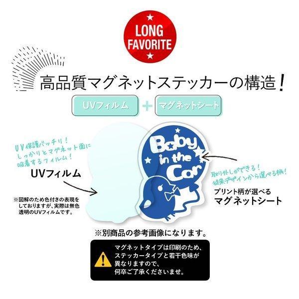 Baby on Boardロボットキャラクター ステッカーorマグネットが選べる 子供 車 妊婦 安全 赤ちゃんが乗っています ベビー イン toko-m 06