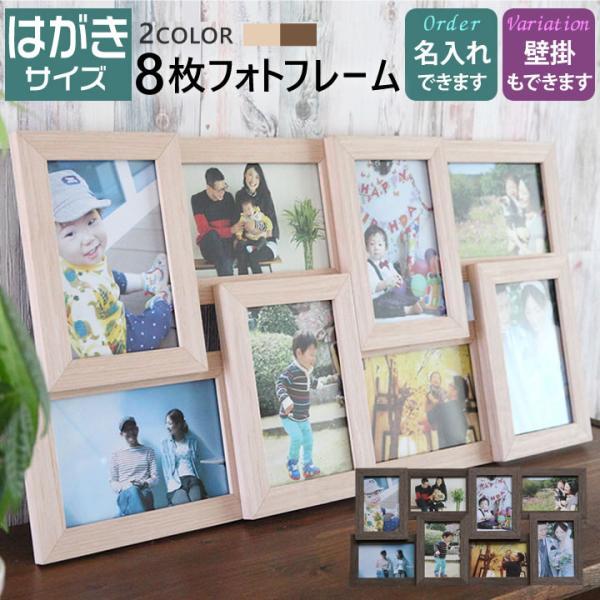 写真立て フォトフレーム 名入れ 文字入れ 可/ポストカード 8枚 ナチュラル 木製 写真立て 写真フレーム 写真たて 卒業 入学 プレゼント ラッピング 記念品