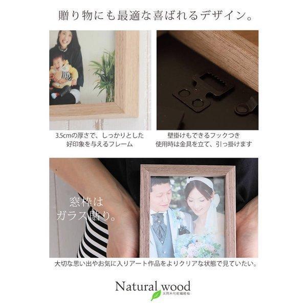 名入れ 文字入れ 可能 はがきサイズ ナチュラル ウッド 写真立て 写真フレーム 壁掛け可能 フォトフレーム 木製 フォトスタンド  ポストカード 卒業 入学 toko-m 04
