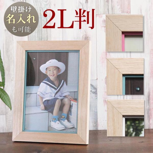 フォトフレーム 写真立て 名入れ 文字入れ 可/ 2L判サイズ ナチュラル 写真フレーム 壁掛け 木製 ピンク ホワイト ブルー 卒業 入学 プレゼント ラッピング