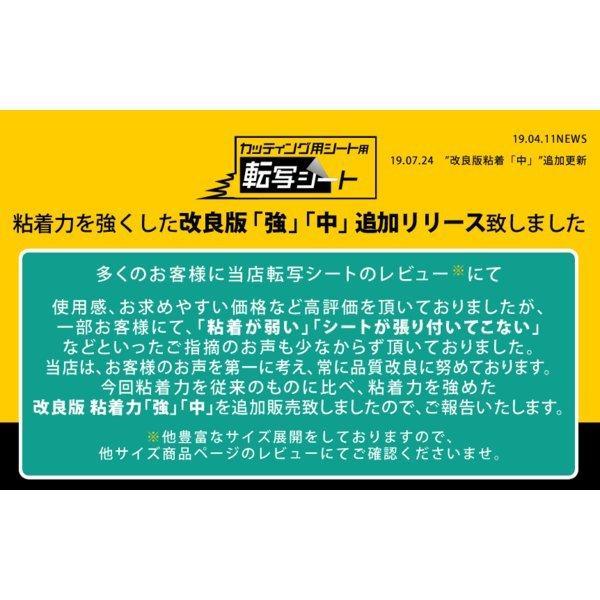 お試し用 1枚からOK 転写シート A4サイズ 転写フィルム アプリケーションシート アプリケーションフィルム 約20cm×30cmリタックシール 透明シート 粘着シート|toko-m|03