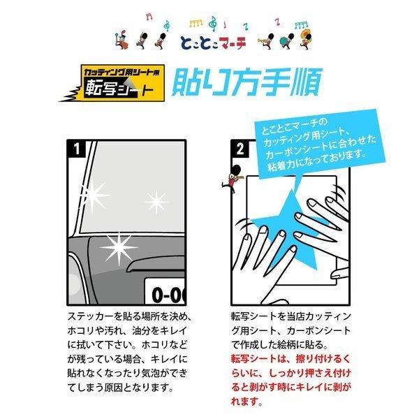 お試し用 1枚からOK 転写シート A4サイズ 転写フィルム アプリケーションシート アプリケーションフィルム 約20cm×30cmリタックシール 透明シート 粘着シート|toko-m|07