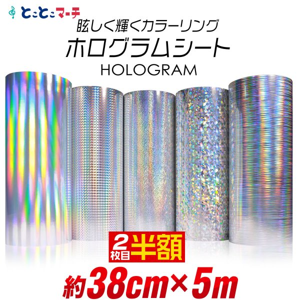 2枚目半額 ステカ対応 約380mm×約5m ホログラムシート 約38cm×約5メートル ホログラムステッカー ホログラムシール カッティング用シート 粘着シート|toko-m