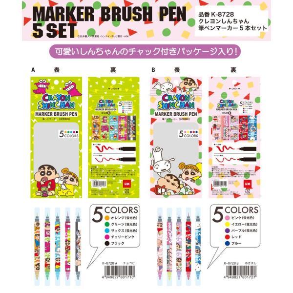 クレヨンしんちゃん筆ペンマーカー5本セット(36個入)