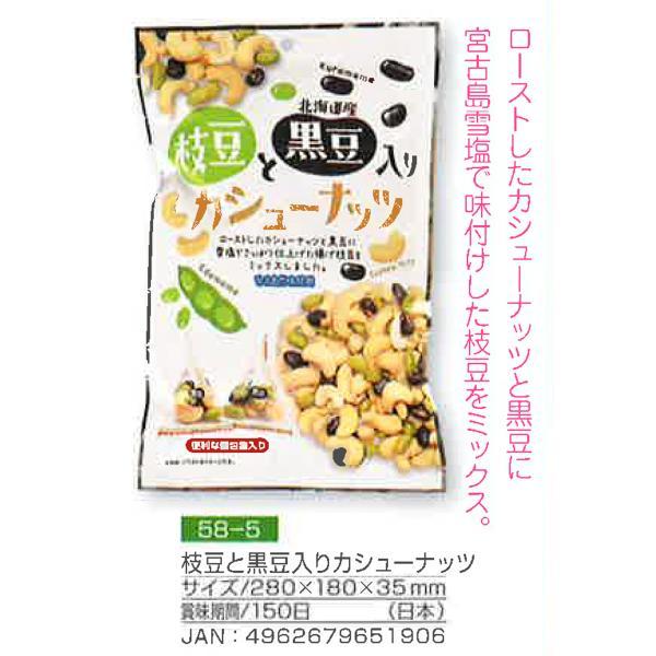 枝豆と黒豆入りカシューナッツ(150個入)