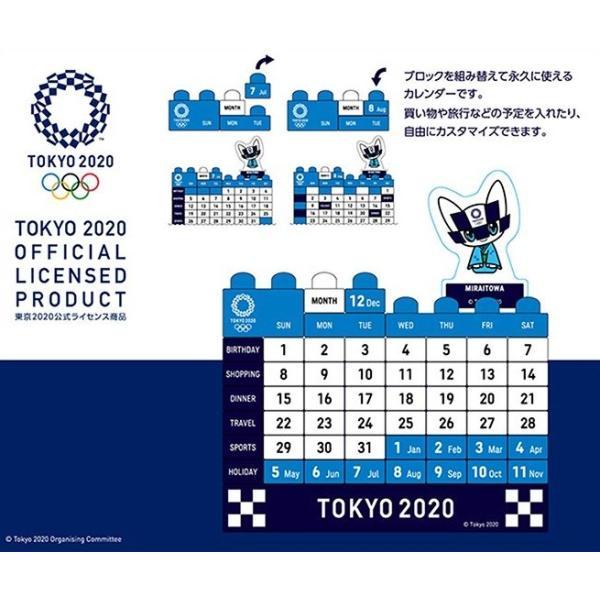 東京2020オリンピックマスコット エターナルカレンダー(ミライトワ)(20個入)