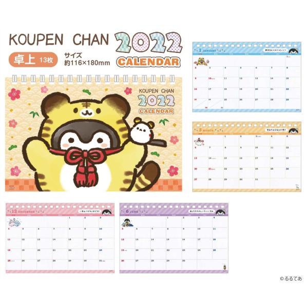 コウペンちゃん CL-86 2022年版 卓上カレンダー(24個入)