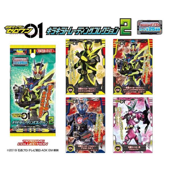 仮面ライダーゼロワン キラキラトレーディングコレクション2(480個入)