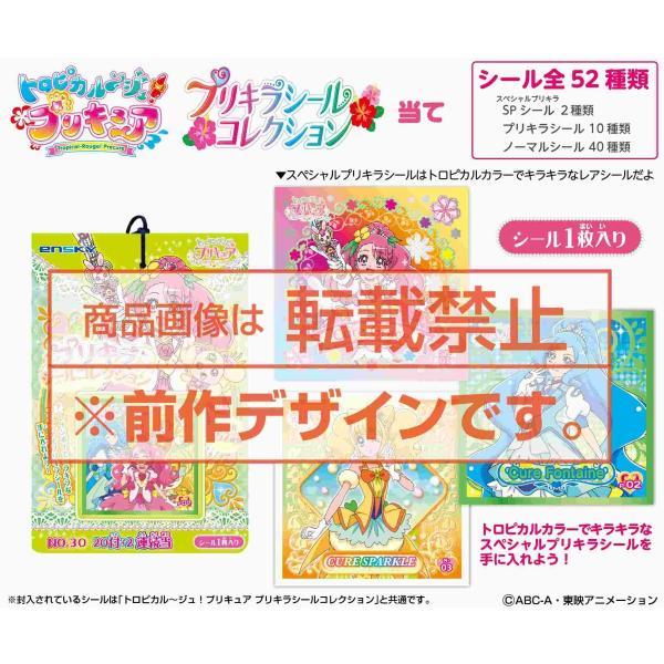 トロピカル〜ジュ!プリキュア プリキラシールコレクション 当て(60個入)