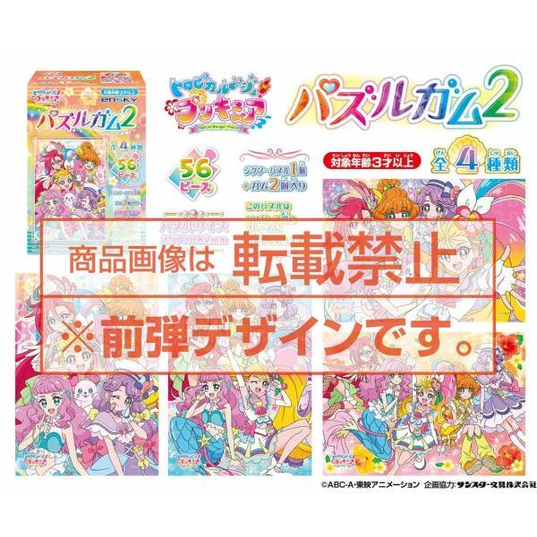 トロピカル〜ジュ!プリキュア パズルガム2(96個入)