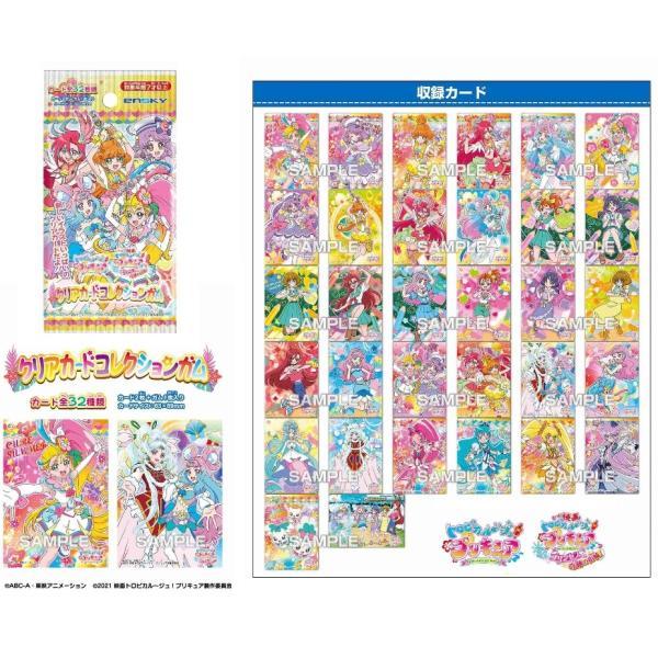 トロピカル〜ジュ!プリキュア クリアカードコレクションガム(192個入)