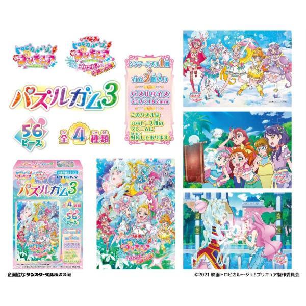 トロピカル〜ジュ!プリキュア パズルガム3(96個入)