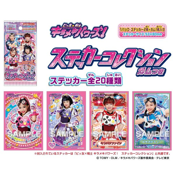 ビッ友×戦士 キラメキパワーズ! ステッカーコレクション ガムつき(380個入)