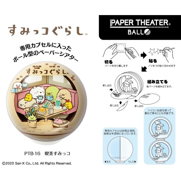 「サンエックス」すみっコぐらしペーパーシアター -ボール-  PTB-16 喫茶すみっコ(18個入)