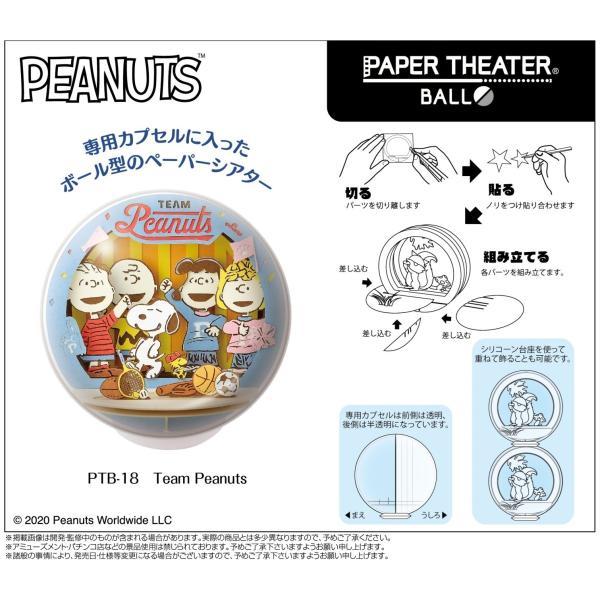 「スヌーピー」PEANUTS ペーパーシアター-ボール- Team Peanuts(24個入)
